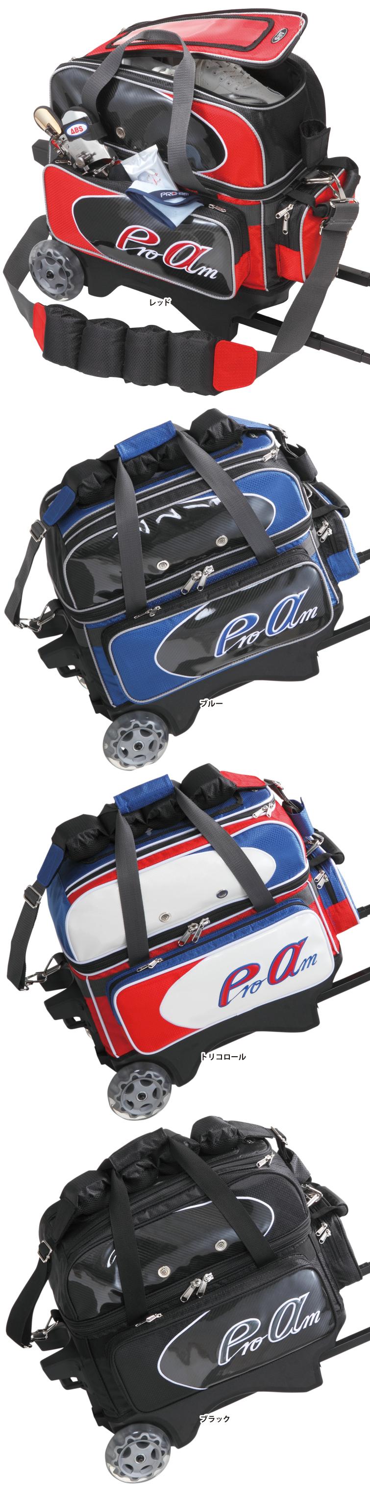 ボウリングバッグ ABS B19-1700 ボール2個用カートバッグ