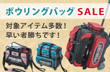 ボウリングバッグ ABS SALE セール