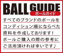 ボウリングボール コンディション表