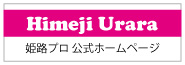 himejiurara_hp