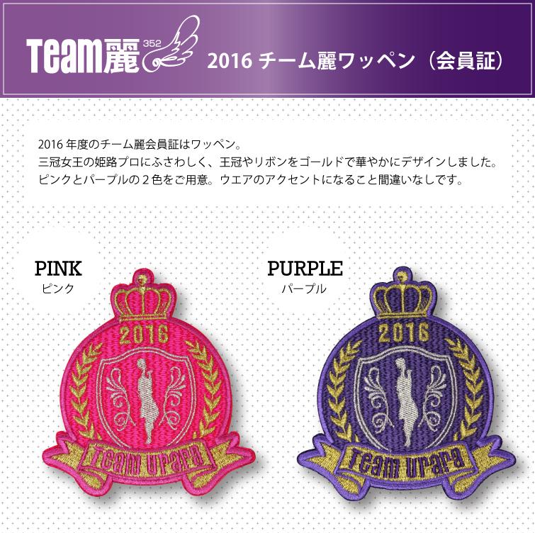 2016チーム麗ワッペン(会員証)