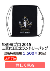 姫路麗プロ2015三冠女王記念ランドリーバッグ