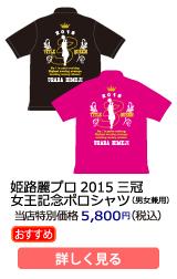 姫路麗プロ2015三冠女王記念ポロシャツ(男女兼用)