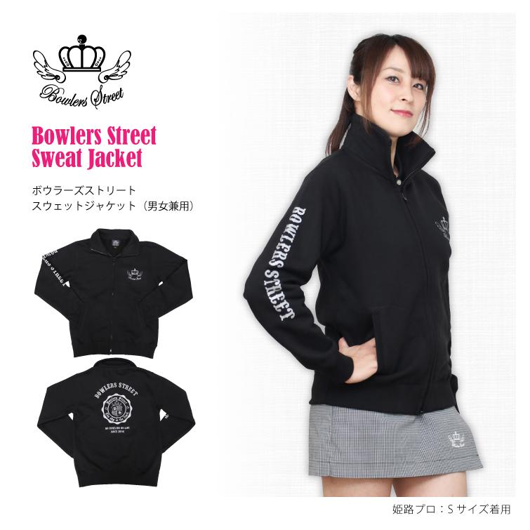 ボウラーズストリート スウェットジャケット