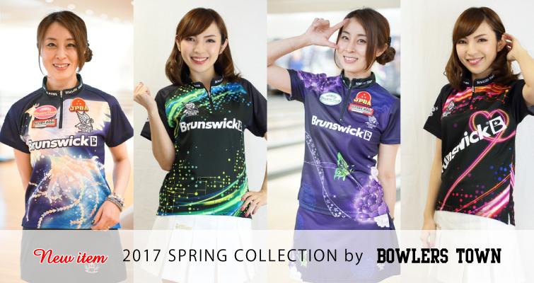 ボウラーズタウン2017spring collection