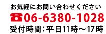 お気軽にお問い合わせください 06-6380-1028