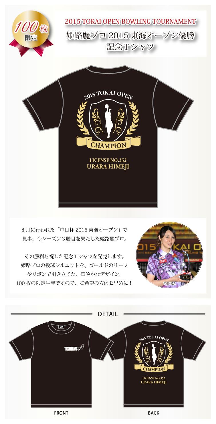 姫路麗プロ 東海OP優勝記念Tシャツ