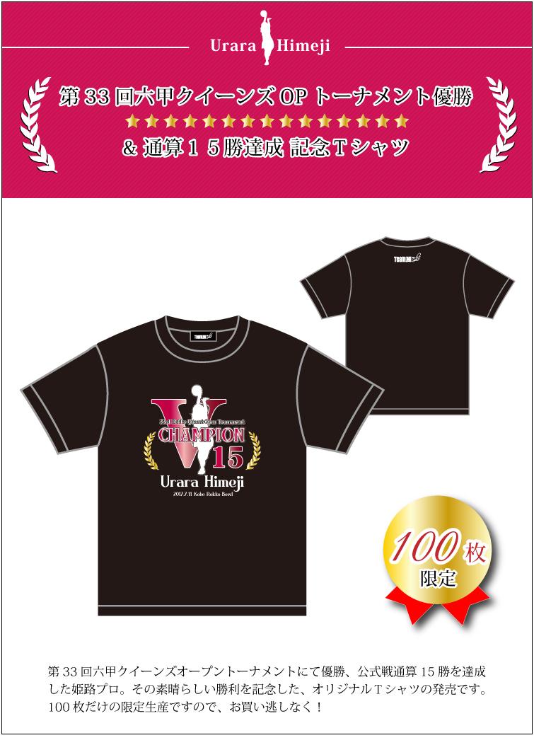 姫路麗プロ優勝記念Tシャツ