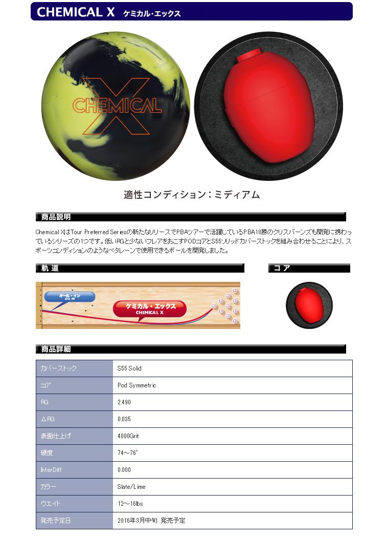 ボウリング用品 ボウリングボール 900グローバル 900GLOBAL ケミカルエックス CHEMICAL X