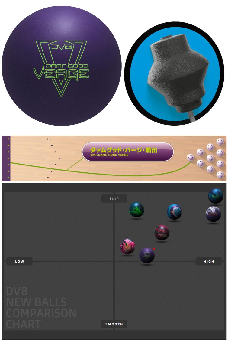 ボウリング用品 ボウリングボール DV8 ダァムグッド・バージ DAMN GOOD VERGE