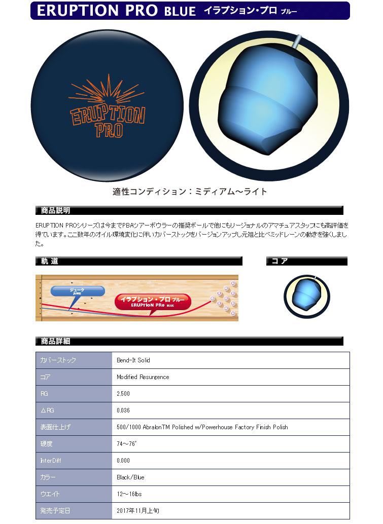 ボウリング用品 ボウリングボール コロンビア300 COLUMBIA300 イラプションプロ ブルー ERUPTION PRO BLUE