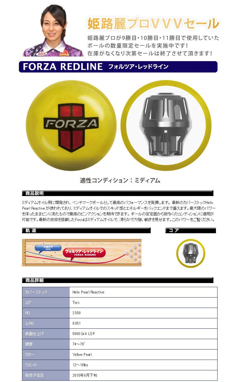 ボウリング用品 ボウリングボール モーティブ MOTIV フォルツァ レッドライン FORZA REDLINE