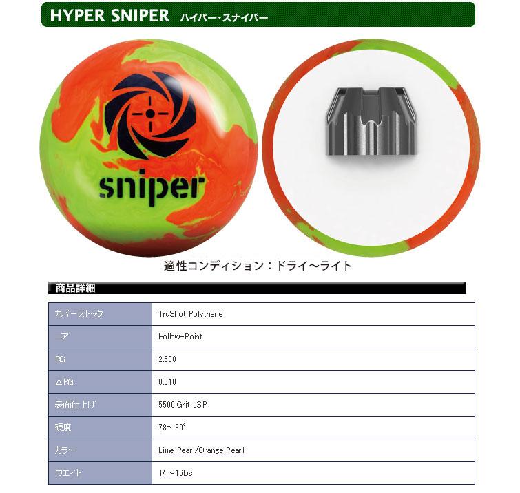 ボウリング用品 ボウリングボール モーティブ MOTIV ハイパースナイパー HYPER SNIPER