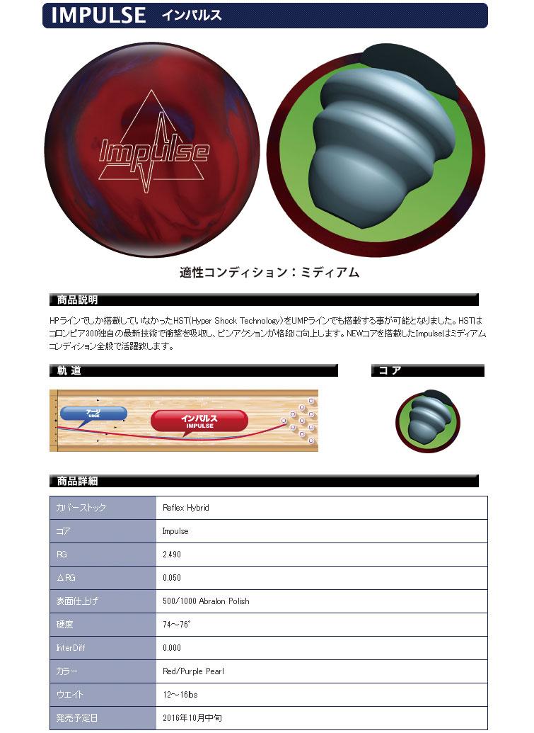 ボウリングボール コロンビア300 COLUMBIA300 インパルス IMPULSE