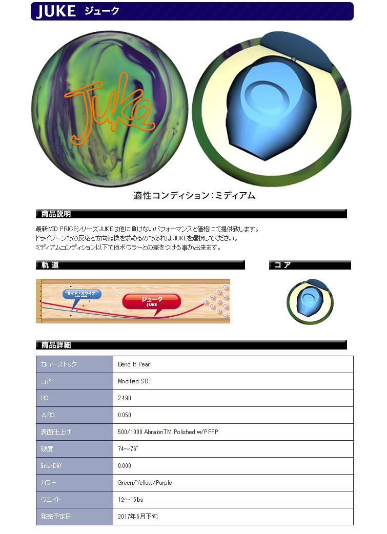 ボウリング用品 ボウリングボール コロンビア300 COLUMBIA300 ジューク JUKE