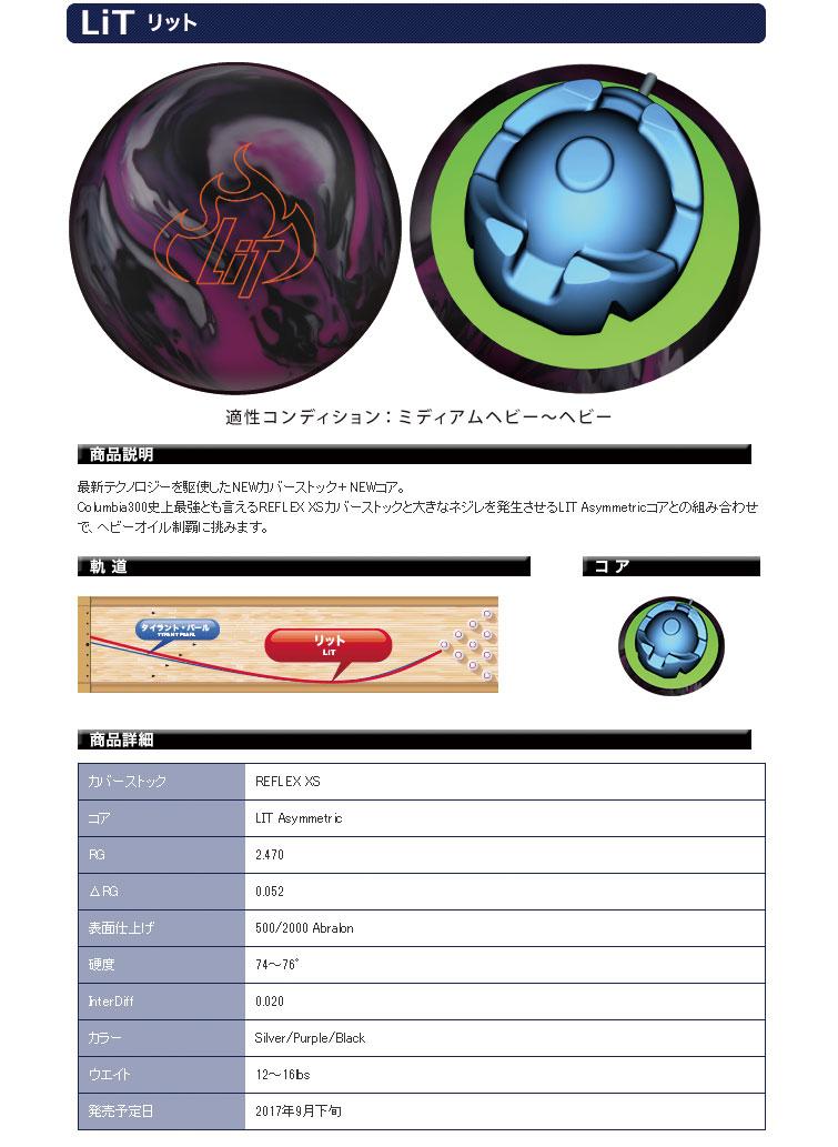 ボウリング用品 ボウリングボール コロンビア300 COLUMBIA300 リット LiT
