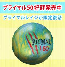 プロボウラー姫路麗プロの最新ボウリングボール徹底評価