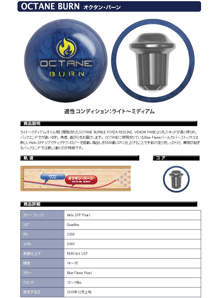 ボウリング用品 ボウリングボール モーティブ MOTIV オクタンバーン OCTANE BURN