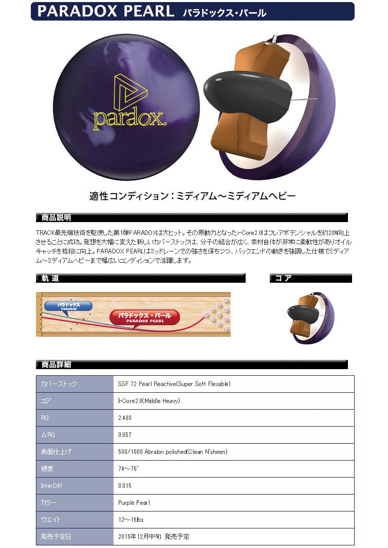ボウリングボール トラック TRACK パラドックスパール PRADOX PEARL