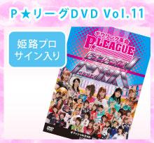 P★LEAGUE Pリーグ オフィシャルDVD vol.11