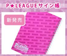 P★リーグ P★LEAGUE サイン帳