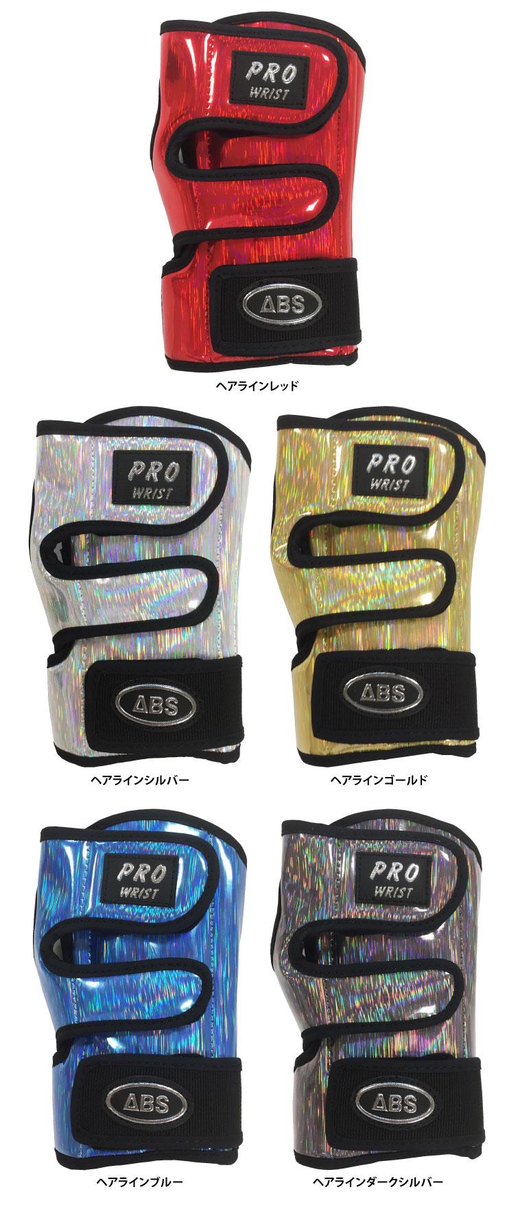 ボウリング用品 ボウリンググローブ ABS プロリスト フタバ限定カラー第10弾