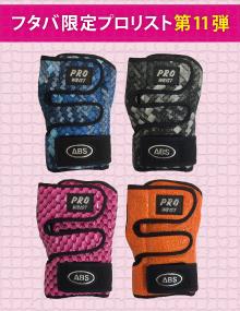 ボウリング用品 ボウリンググローブ ABS プロリスト フタバ限定カラー第11弾