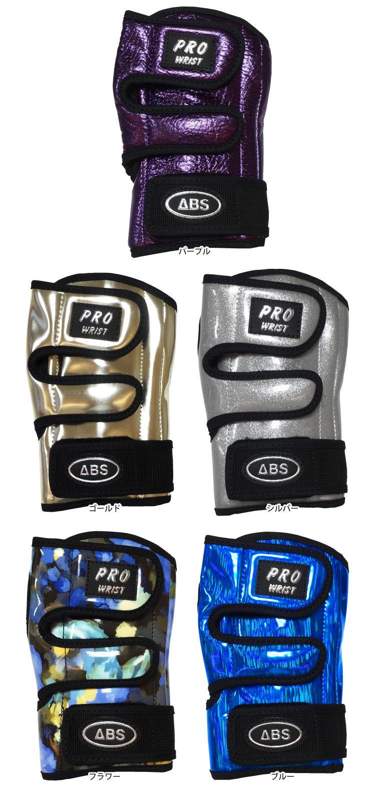 ボウリンググローブ ABS プロリスト フタバ限定カラー第6弾