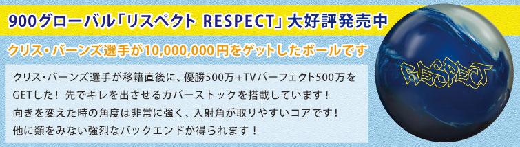 ボウリングボール 900グローバル 900GLOBAL リスペクト RESPECT