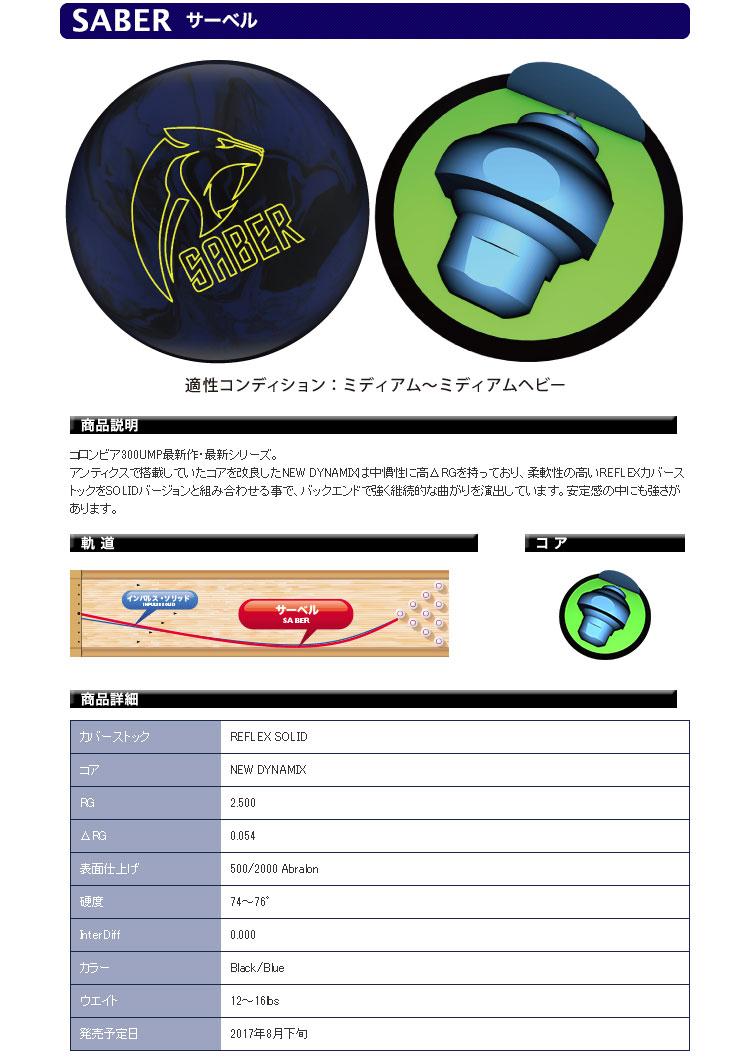 ボウリング用品 ボウリングボール コロンビア300 COLUMBIA300 サーベル SABER