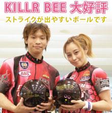 ボウリングボール ナチュラルエネミーズ NATURAL ENEMIES キラー・ビー KILLR BEE