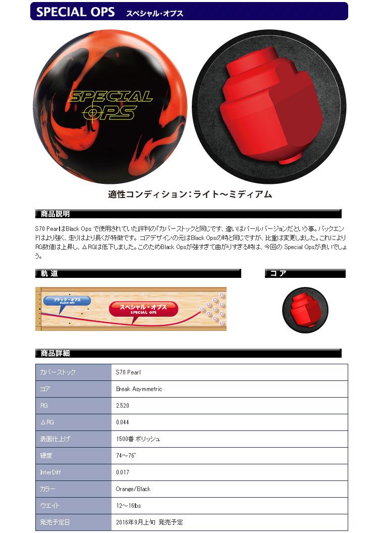 ボウリングボール 900グローバル 900GLOBAL スペシャルオプス SPECIAL OPS