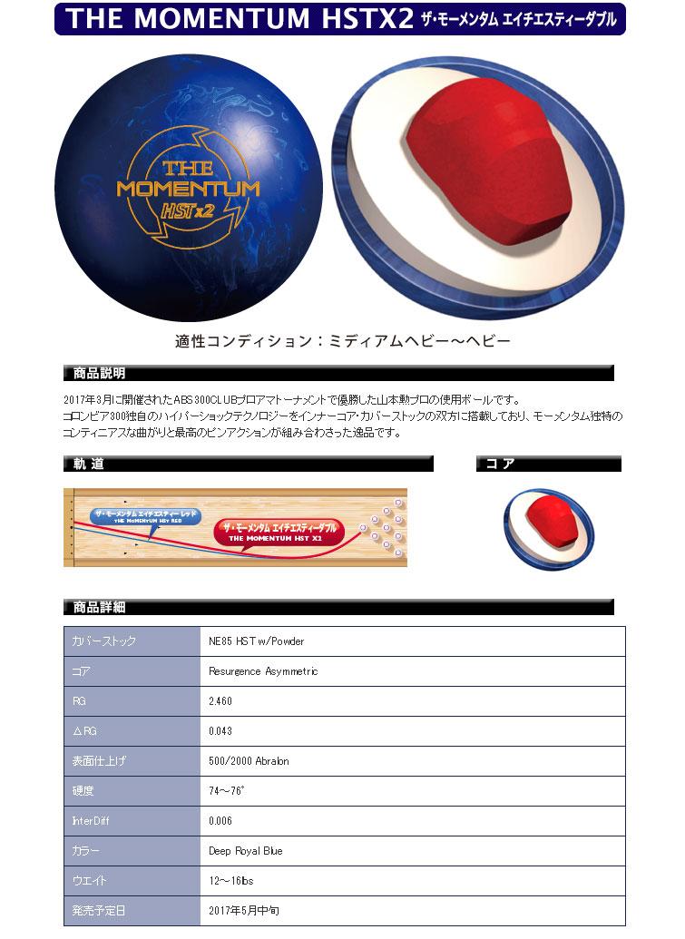 ボウリング用品 ボウリングボール コロンビア300 COLUMBIA300 ザモーメンタムHST×2 THE MOMENTUM HST×2