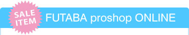 FUTABA proshop ONLINE