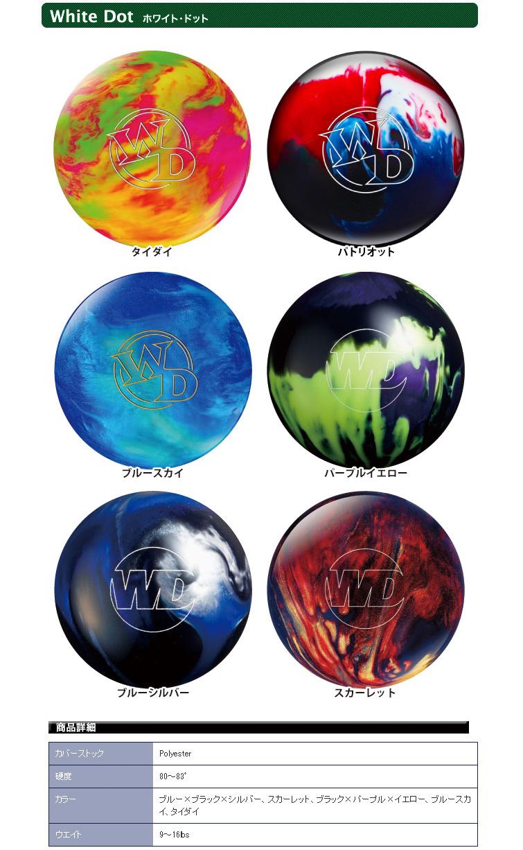 ボウリングボール コロンビア300 COLUMBIA300 ホワイトドット White Dot