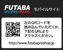 フタバボウル pro shop ONLINE モバイルサイト